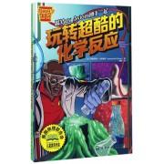 玩转超酷的化学反应(精)/漫画科学系列