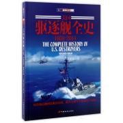 美国驱逐舰全史(1959-2014)(精)/指文世界舰艇
