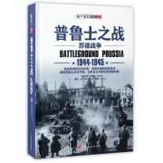 普鲁士之战(苏德战争1944-1945)(精)/指文东线文库