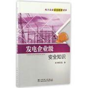 发电企业级安全知识(电力企业安全教育读本)