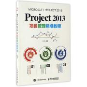 Project2013项目管理标准教程
