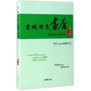 京城特色书店(政协委员与实体书店)