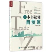 一本书读懂自贸区