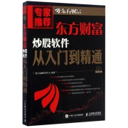 东方财富炒股软件从入门到精通(附光盘)