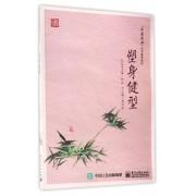 塑身健型(中国淑女系列素养教材)