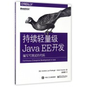 持续轻量级Java EE开发(编写可测试的代码)