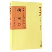 师道师说(杨辛卷)/中国文化书院八秩导师文集