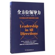 全方位领导力(500强企业学习的领导力法则)