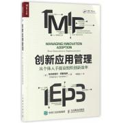 创新应用管理(从个体入手提高组织创新效率)