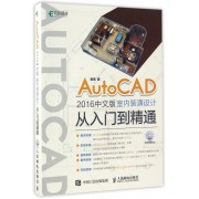 AutoCAD2016中文版室内装潢设计从入门到精通(附光盘)