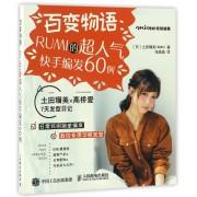 百变物语--RUMI的超人气快手编发60例