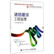 通信建设工程监理(21世纪高职高专电子信息类规划教材)