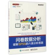 问卷数据分析(破解SPSS的六类分析思路)/CDA数据分析师系列丛书