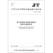 港口起重机金属结构裂纹检测与维修规范(JT\T1074-2016)/中华人民共和国交通运输行业标准