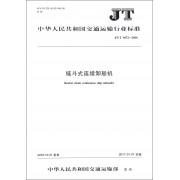 链斗式连续卸船机(JT\T1072-2016)/中华人民共和国交通运输行业标准