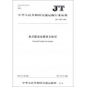 多式联运运载单元标识(JT\T1093-2016)/中华人民共和国交通运输行业标准