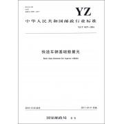 快递车辆基础数据元(YZ\T0157-2016)/中华人民共和国邮政行业标准