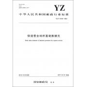 快递营业场所基础数据元(YZ\T0156-2016)/中华人民共和国邮政行业标准