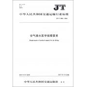 空气潜水医学保障要求(JT\T1082-2016)/中华人民共和国交通运输行业标准