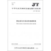 营运客车内饰材料阻燃特性(JT\T1095-2016)/中华人民共和国交通运输行业标准