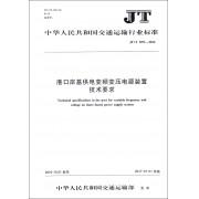 港口岸基供电变频变压电源装置技术要求(JT\T1071-2016)/中华人民共和国交通运输行业标准