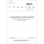 泡沫温拌沥青混凝土路面施工技术规范(DB32\T3133-2016)/江苏省地方标准