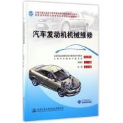 汽车发动机机械维修(教育部中等职业教育汽车专业技能课教材)