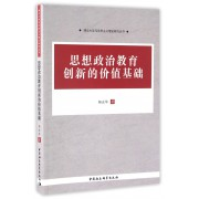 思想政治教育创新的价值基础/湖北大学马克思主义理论研究丛书