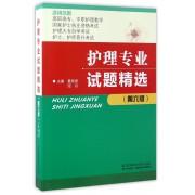 护理专业试题精选(第6版)