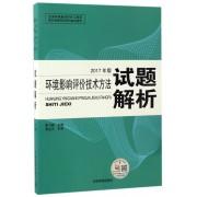 环境影响评价技术方法试题解析(2017年版全国环境影响评价工程师职业资格考试系列参考资料)