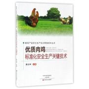 优质肉鸡标准化安全生产关键技术/畜禽产品安全生产综合配套技术丛书