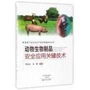 动物生物制品安全应用关键技术/畜禽产品安全生产综合配套技术丛书
