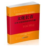 文化长青(企业文化持续建设四步骤)