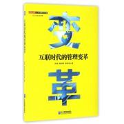 互联时代的管理变革/理才丛书