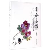 贵气高情(牡丹文化书画作品集)(精)