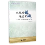 文化有根课堂有魂--郑胤飞化学教学设计集(第2版中学化学教育新视野)