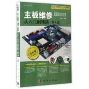 主板维修从入门到精通(附光盘第4版全彩超值版)/计算机硬件工程师维修技能实训丛书