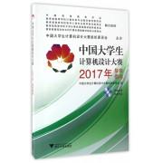 中国大学生计算机设计大赛2017年参赛指南(附光盘)