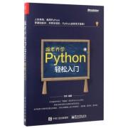 跟老齐学Python(轻松入门)