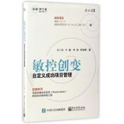 敏控创变(自定义成功项目管理)/壹公里丛书