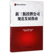 新三板挂牌公司规范发展指南