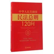 中华人民共和国民法总则120问