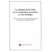 中国的亚太安全合作政策(法文版)