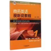 商务英语视听说教程(1学生用书第2版新世纪商务英语专业本科系列教材)