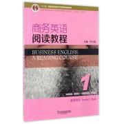 商务英语阅读教程(1教师用书第2版新世纪商务英语专业本科系列教材)