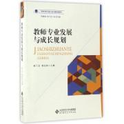 教师专业发展与成长规划(教师教育通识系列规划教材)