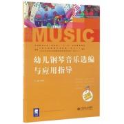 幼儿钢琴音乐选编与应用指导(学前教育专业新标准十三五系列规划教材)