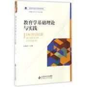 教育学基础理论与实践(教师教育通识系列规划教材)