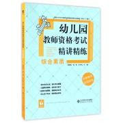 幼儿园教师资格考试精讲精练(综合素质)