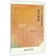 义务教育阶段学业标准与评价--小学英语/义务教育阶段学业标准与评价丛书